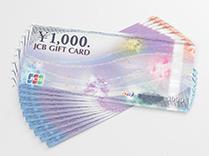JCB ギフトカード¥1,000x30枚以上 97%でお買取しています