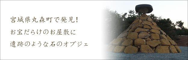 marumori_titlexx.jpg
