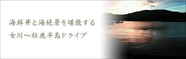 onagawaosika_area_titlexx.jpg